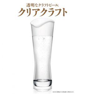 透明ビール